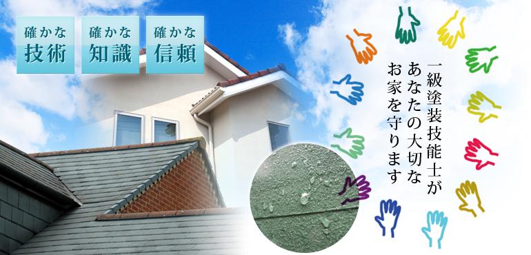 一級塗装技能士があなたの大切なお家を守ります