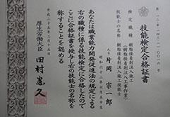技能検定合格証書 (樹脂接着剤注入工事作業) 樹脂接着剤注入施工技能士