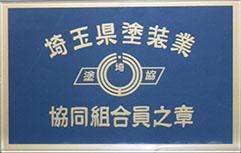 埼玉県塗装業 協同組合員之章